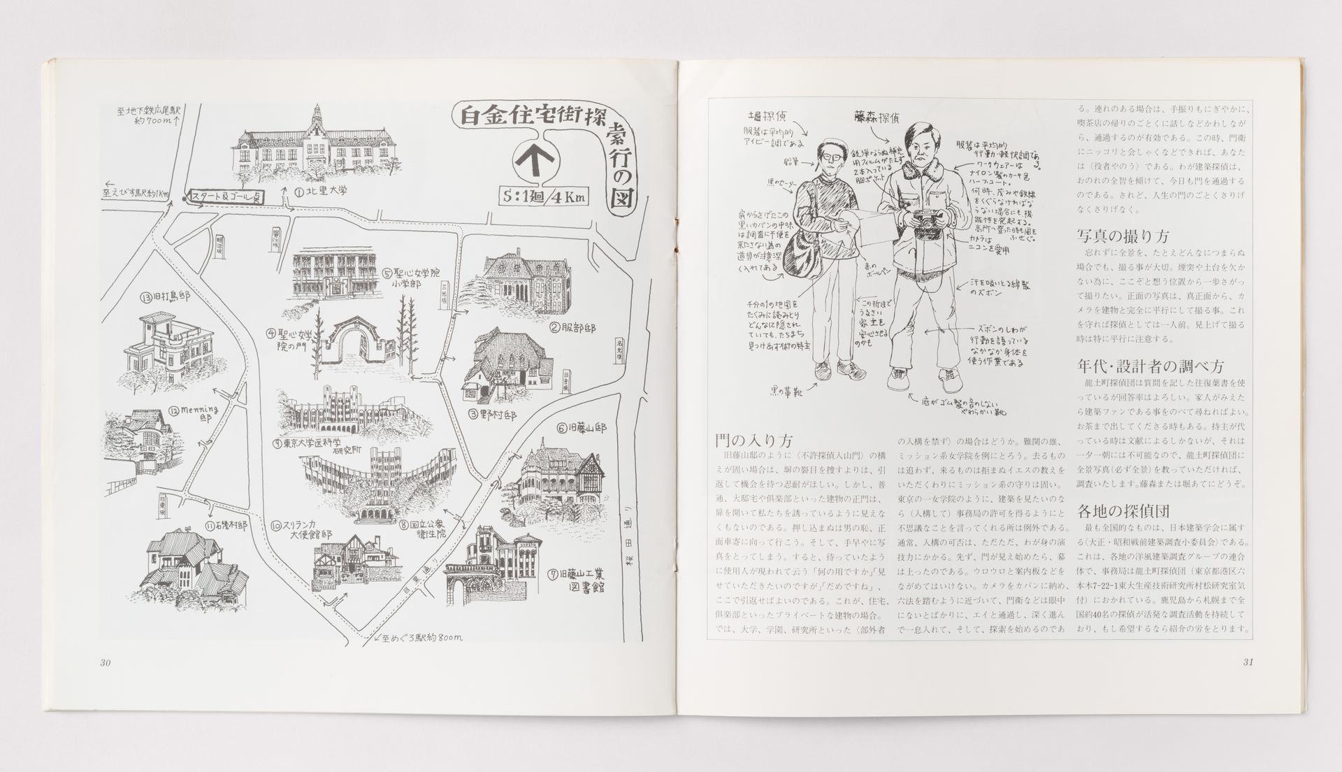 The Architectural Detective Agency (ADA) Was Founded In 1974 By Architect Historians  Terunobu Fujimori And Takeyoshi Hori While They Were Graduate Students.